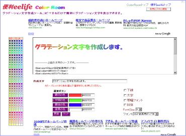 グラデーション文字作成